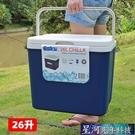 冰桶 Esky保溫箱便攜式家用保鮮冷藏箱車載戶外冰箱外賣箱釣魚冰桶26L 星河光年