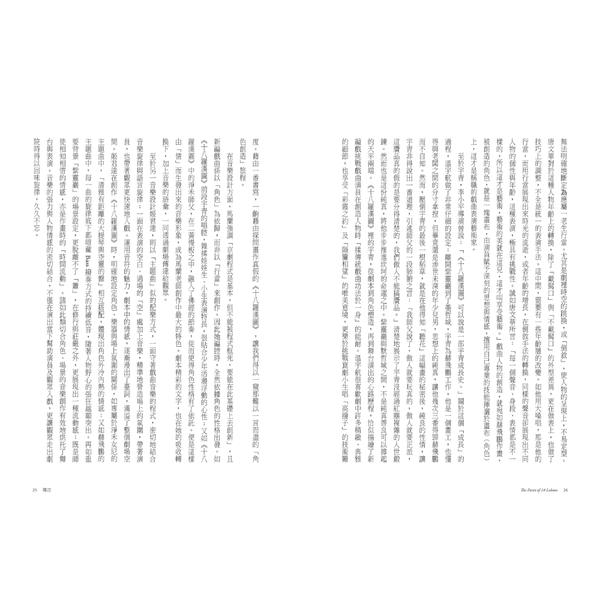 十八羅漢圖──劇本及創作全紀錄