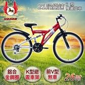 《飛馬》26吋21段變速K型雙避震車-紅 / 銀