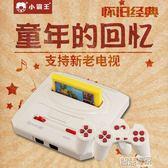 紅白機 電視遊戲機經典家庭互動老式插黃卡8位娛樂魂鬥羅fc紅白機 【全館九折】