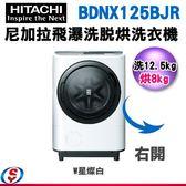 【信源】12.5公斤 HITACHI日立滾筒擺動式尼加拉飛瀑水流洗脫烘洗衣機 (右開式) BDNX125BJR