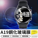 【台灣現貨 E007】A19 鋼化玻璃膜 智能手錶 防刮膜 防水膜 貼膜 保護膜 保護貼 水凝膜 軟膜 防爆