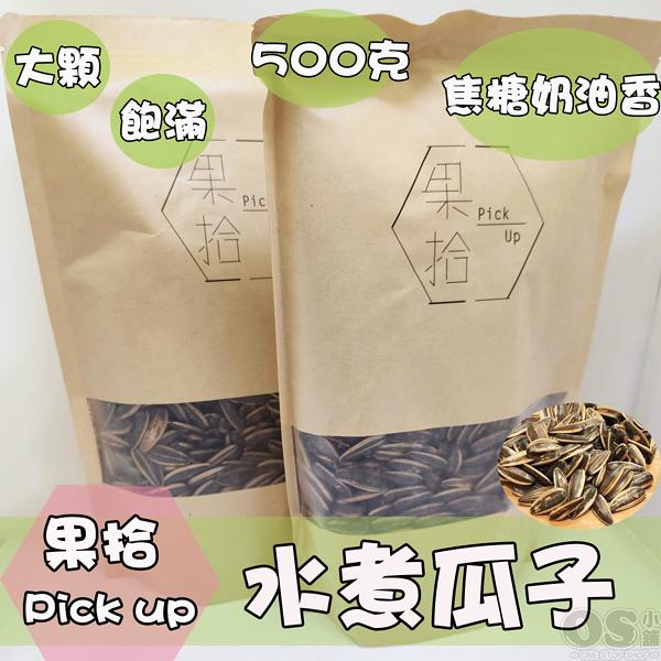 (特價) 果拾 水煮瓜子 500g/袋 Pick Up | OS小舖