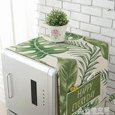 北歐風格滾筒洗衣機罩蓋布單開門雙開門冰箱蓋巾防塵罩棉麻布藝 名購居家