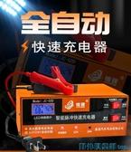 充電器 汽車電瓶充電器12v24v伏蓄電池摩托車全自動快速充電機智能通用型 快速出貨