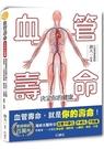 血管壽命決定你的健康:權威名醫教你血管不硬化、不老化、不阻塞,照著做,一次搞定高