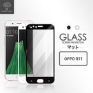 【默肯國際】Metal-Slim OPPO R11滿版 9H弧邊耐磨 防指紋 鋼化玻璃保護貼 鋼化膜