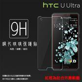 ☆超高規格強化技術 HTC U Ultra U-1U 鋼化玻璃保護貼/強化保護貼/9H硬度/高透保護貼/防爆/防刮