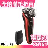 【小福部屋】日本空運 飛利浦 PHILIPS S9151/12 三刀頭電動刮鬍刀【新品上架】