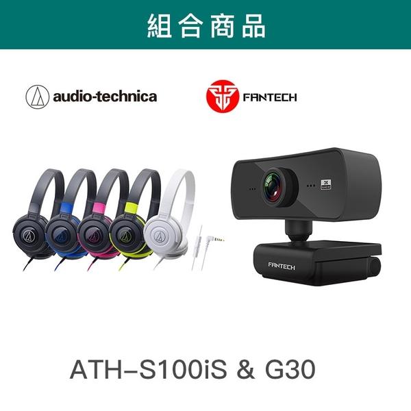 【94號鋪】防疫視訊商品組合 FANTECH C30 +鐵三角鐵三角通話耳機S100iS 期間限定 遠距辦公 遠距教學