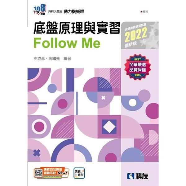 升科大四技:底盤原理與實習Follow Me(2022最新版)(附解答本)