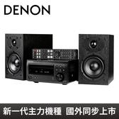 [DENON] CD / 藍牙 Hi-Fi 床頭音響組合 D-M41【現貨供應中】