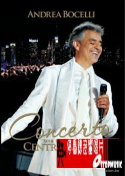 【停看聽音響唱片】【DVD】安德烈波伽利 - 紐約中央公園演唱會