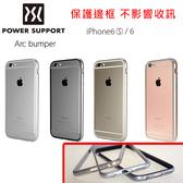 特價【A Shop】POWER SUPPORT iPhone 6S/6 Arc Bumper 保護邊邊 手機框 輕薄 保護殼 超貼