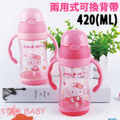 STAR BABY-正品 凱蒂貓 HELLO KITTY 兒童水壺 吸管水杯 學習水壺 把手/背帶兩用式 學習杯 學飲杯