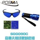 POSMA 高爾夫球撿球眼鏡 SGG090C