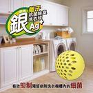 奈米銀絲(Ag+)活性抑菌洗衣球(1顆/...