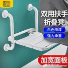 玄關椅 浴室摺疊座椅衛生間安全防滑壁掛凳人扶手洗澡凳子 檸檬衣舍