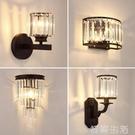 壁燈臥室床頭燈創意輕奢書房客廳陽台牆壁后現代北歐簡約水晶壁燈 初語生活