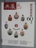 【書寶二手書T7/雜誌期刊_QCY】典藏古美術_279期_歷史博物館60周年等