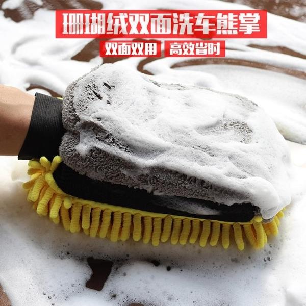 洗車手套 洗車手套細毛絨防潑水珊瑚絨手套洗車熊掌加厚擦車布多功能洗車工具