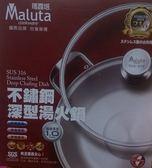 《Maluta瑪露塔》316不鏽鋼30公分深型湯火鍋