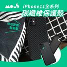MOUS iPhone11碳纖維保護殼 iPhone11 Pro Max 手機殼 保護殼 防摔殼 碳纖維