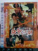 挖寶二手片-O08-112-正版DVD*華語【古惑女之決戰江湖】-李麗珍婚前最後一脫