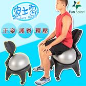 Fun Sport 波士雷 挺腰正姿平衡球椅 (瑜珈球椅/Ball Chair/挺腰椅)**預購**
