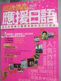【書寶二手書T6/語言學習_LFZ】超級偶像應援日語_蘿莉G.ATSUO_附光碟
