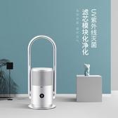 SK無葉風扇2020新款落地扇靜音家用凈化對流台式塔式無扇葉電風扇 黛尼時尚精品