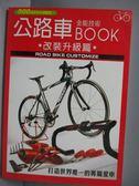 【書寶二手書T5/嗜好_MJA】公路車全能技術BOOK -改裝升級篇_古川 和比谷