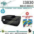 HP 3830+填充包組(1黑+1彩) 商用噴墨多功能事務機
