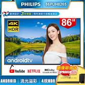 (送安裝+劇院)PHILIPS飛利浦 86吋4K Android聯網液晶86PUH8265
