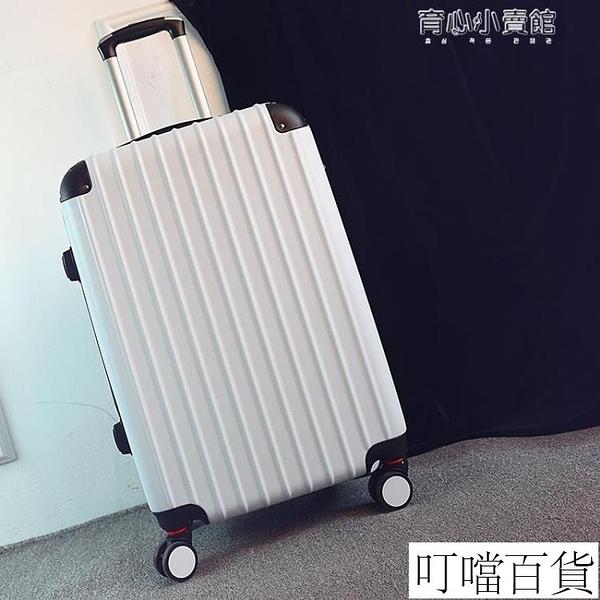 男士拉桿箱學生旅行箱24行李箱男潮韓版個性青年密碼箱皮箱子20寸YYJ 叮噹百貨