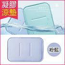 生活良品-日本凝膠涼感冰墊-粉藍色(涼墊...
