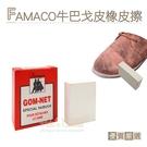 糊塗鞋匠 優質鞋材 K81 法國FAMACO牛巴戈皮橡皮擦 1塊 牛巴哥皮橡皮擦 麂皮橡皮擦