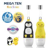 日本 Mega Ten 幼童電動牙刷-頂級款 (企鵝/小鴨)