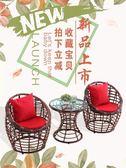 陽臺桌椅 藤椅三件套茶幾藤條編織單人戶外茶桌zg