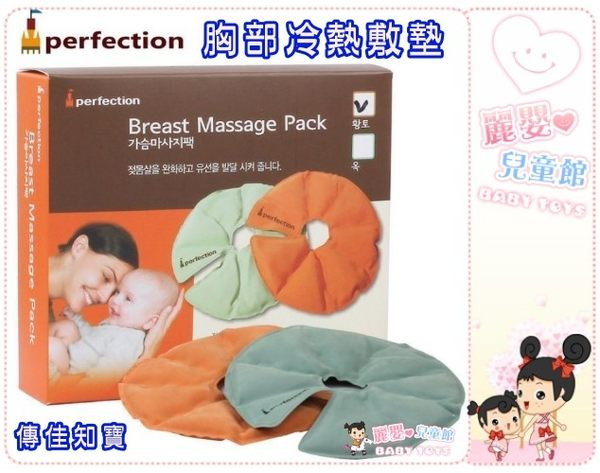 麗嬰兒童玩具館~傳佳知寶perfection乳房專用冷熱敷墊 胸部冷熱敷墊(1入) 韓國原裝進口