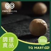 平埔黑豬 豬肉貢丸 300g/包【TQ MART】