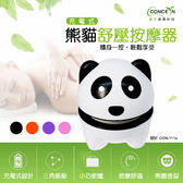 【Concern 康生】熊貓造型舒壓按摩器/黑色系