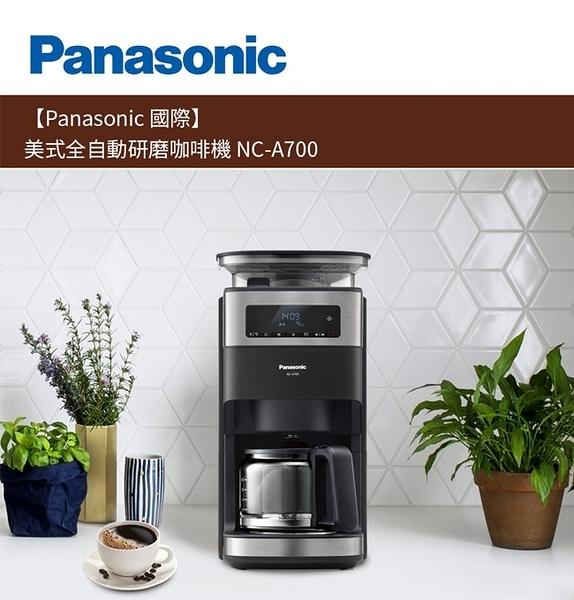 贈咖啡豆一包-Panasonic國際牌 10人份全自動雙研磨美式咖啡機 NC-A700 *免運費*-