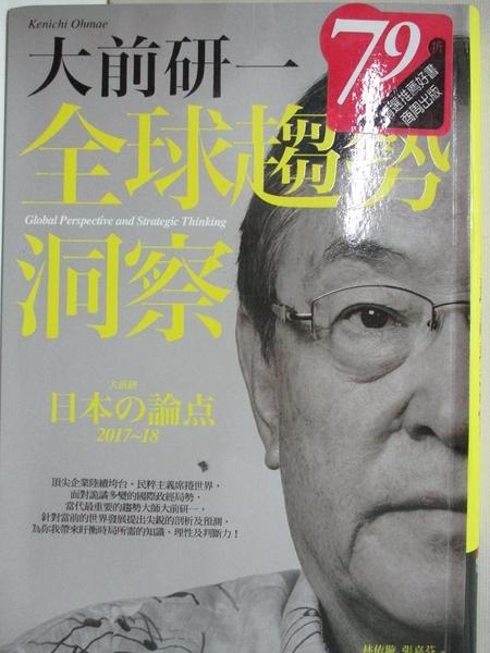 【書寶二手書T4/社會_HO2】全球趨勢洞察_Omae Kenichi