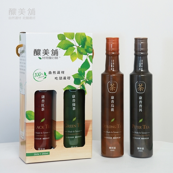 【釀美舖】康普茶禮盒2入/ 250ml X2(普洱/烏龍/紅茶/綠茶)活酵益菌 純茶甕釀