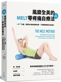 風靡全美的MELT零疼痛自療法(全新增訂版):一天10分鐘,跟著頂尖專家筋膜自療,...