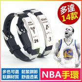【買一送一 鈦鋼材質 NBA 手環 】運動手環 勇士 騎士Curry 科比 籃球手環 手鏈 情侶