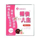 日本味王 暢快人生 草玫精華版 30袋/盒 草莓口味【聚美小舖】
