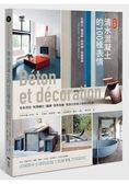 清水混凝土的100種表情;升級版!色彩、紋路變化、圖騰、家具家飾,用清水混凝土裝