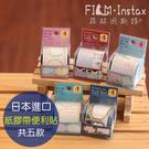 【菲林因斯特】日本進口 紙膠帶便利貼 4...